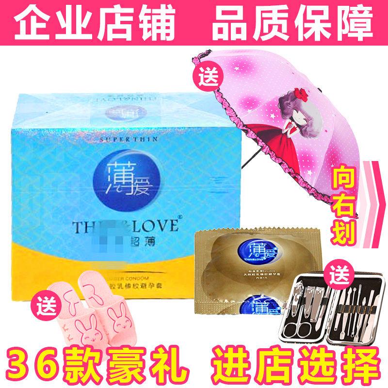 薄爱避孕套72只装小盒薄爱安全套144只装大盒100元博爱光面型成人