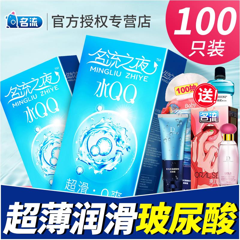 名流之夜玻尿酸避孕套超薄0.01水溶性无硅油免洗安全套子天使小叶