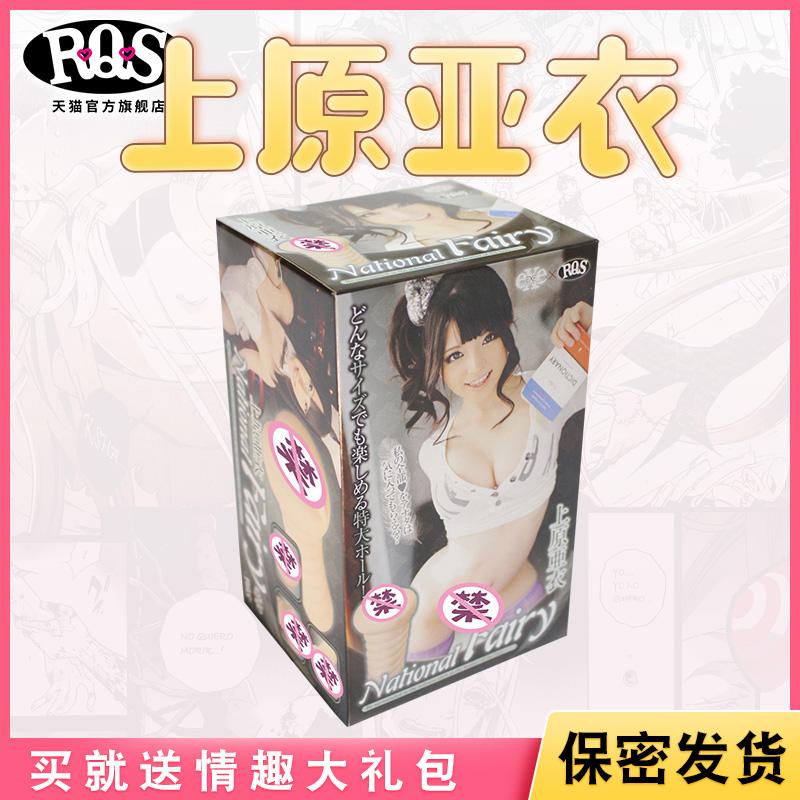 日本rqs上原亞衣慢玩名器倒模飛機杯自衛慰器情趣柸飛機飛杯熟女