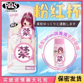 日本rqs粉紅杯慢玩名器倒模飛機杯自衛慰器情趣柸飛機飛杯熟女