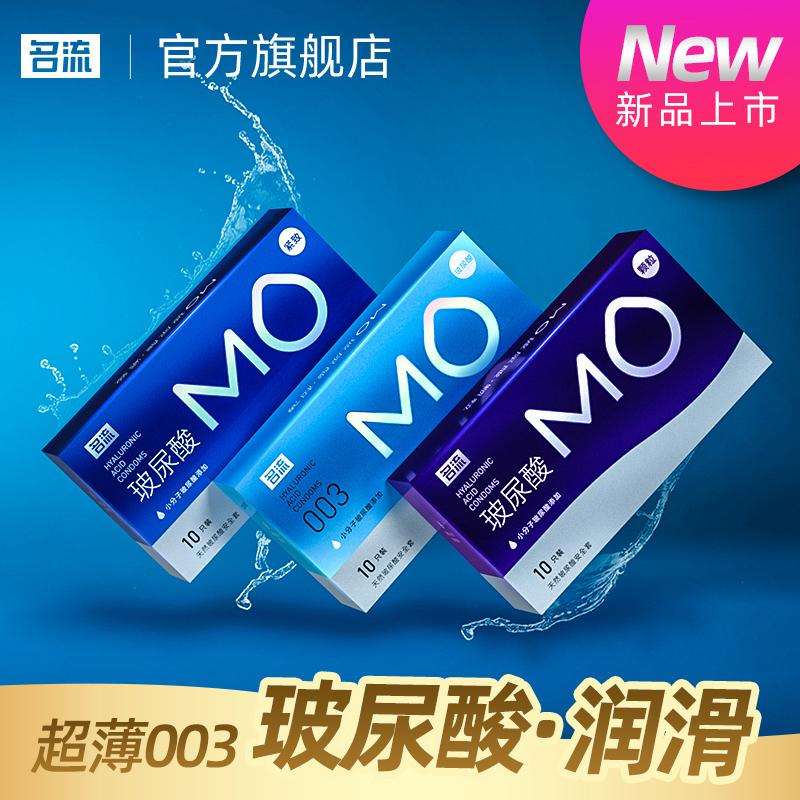 名流MO玻尿酸避孕套超薄0.01润滑男女性专用0.03大颗粒情趣安全套
