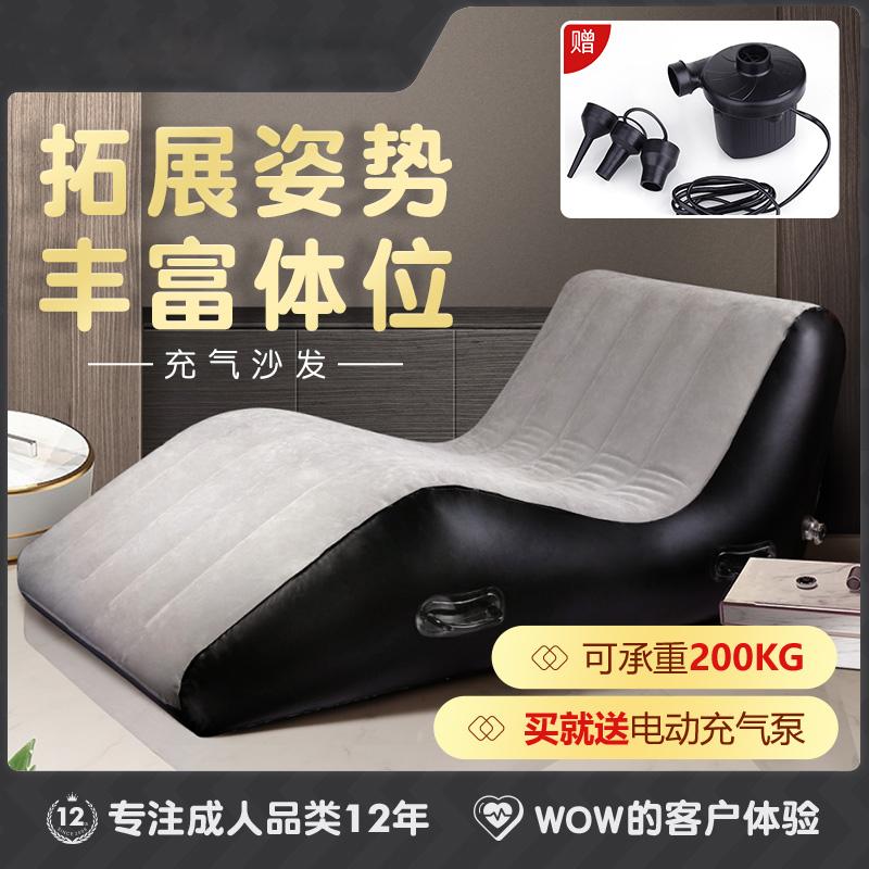 充气床性用抱抱枕沙发体位情趣家具情侣用品助爱爱姿势夫妻助力床