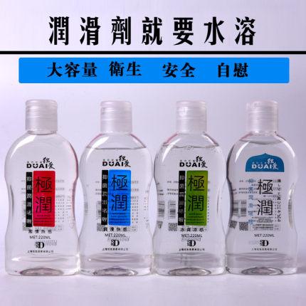 獨愛極潤220ml潤滑油人體水溶性成人潤滑劑液超爽滑冰熱快感拉絲