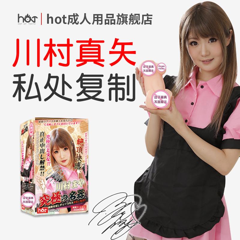 hot日本名器川村真矢成人用品男性情趣性玩具自卫慰器男人用具