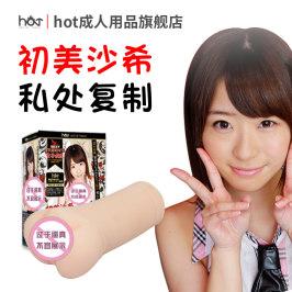 hot日本名器初美沙希成人用品男性情趣性玩具自卫慰器男人用具