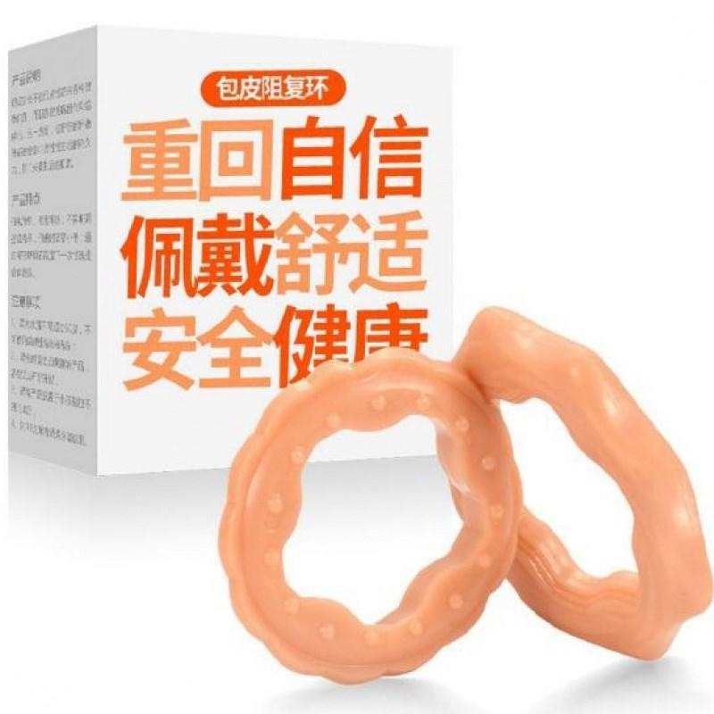 包皮過長矯正器男用阻復環包皮環切器男人專用性品降敏鎖精防脫環