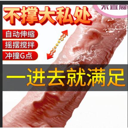 女用私處高潮神器自衛慰性自動抽插男人電動超大生殖男器飾品陽具