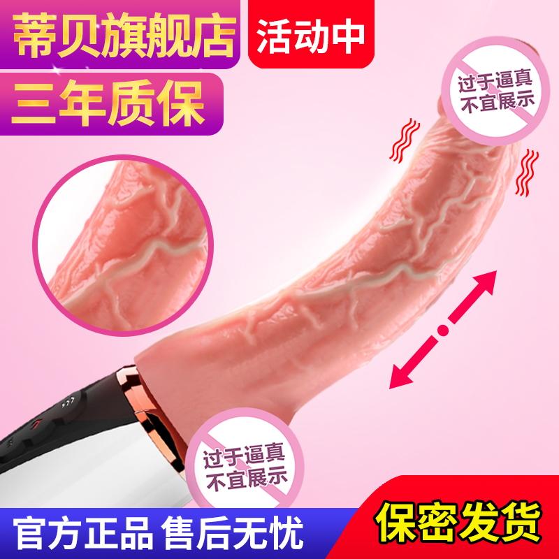 女用自動伸縮抽插炮機陽具自慰器女性高潮專用私處震動棒情趣用具