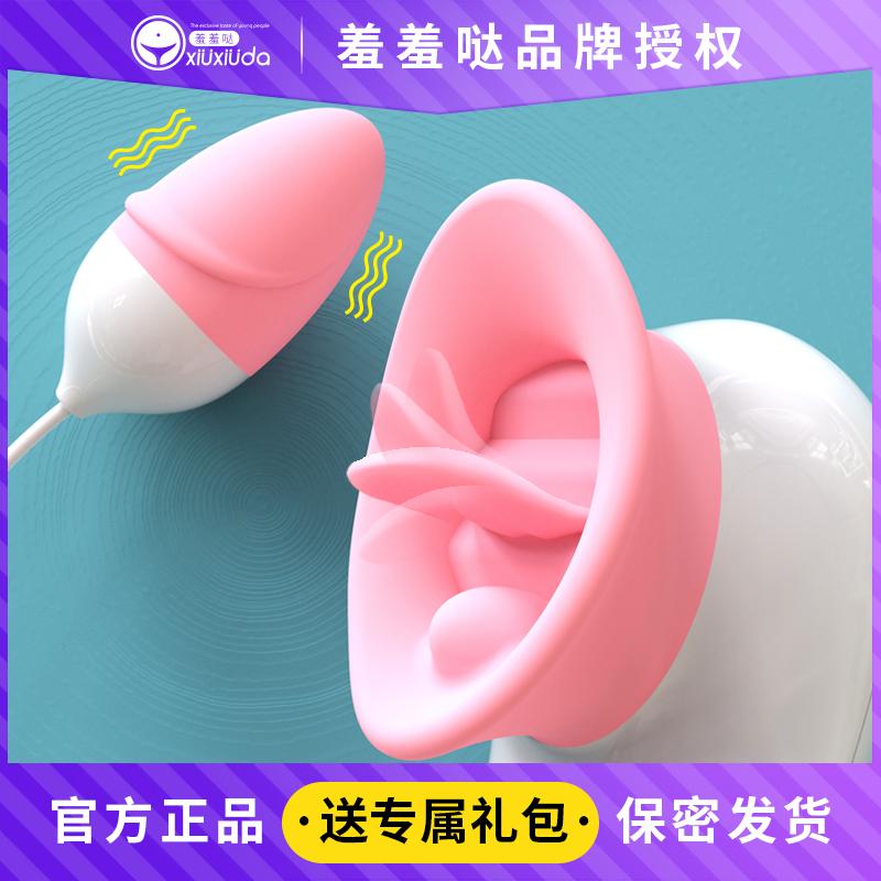 羞羞噠跳蛋學生不插入女性專用口交高潮激情趣舌頭吸舔玩具陰舔器