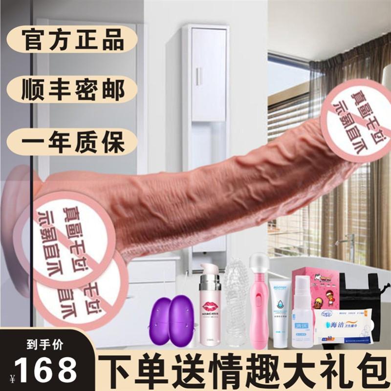 女用品仿真假陽具自慰器激情趣用具夫妻高潮專用私處成人性玩具