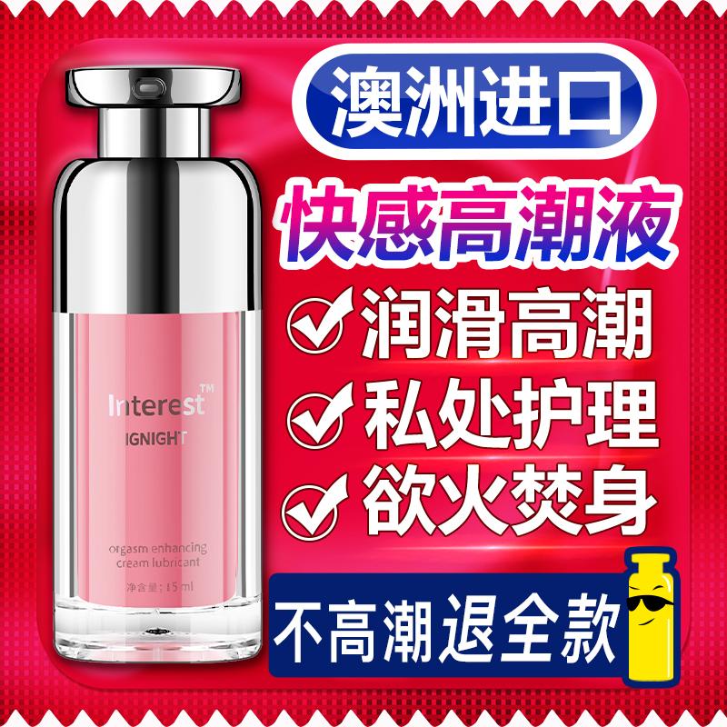潤滑油劑情趣增強高潮用液性女用品女性房事夫妻私處免洗快感增強