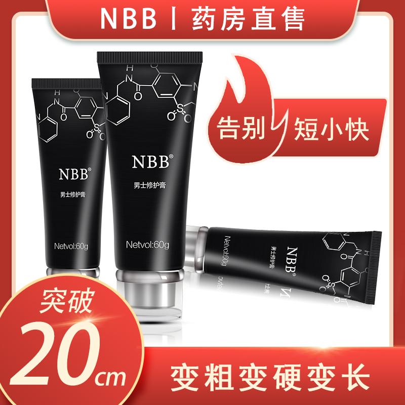 NBB男士修護膏變大性保健品永久海綿體用品男人專用性品持久不射