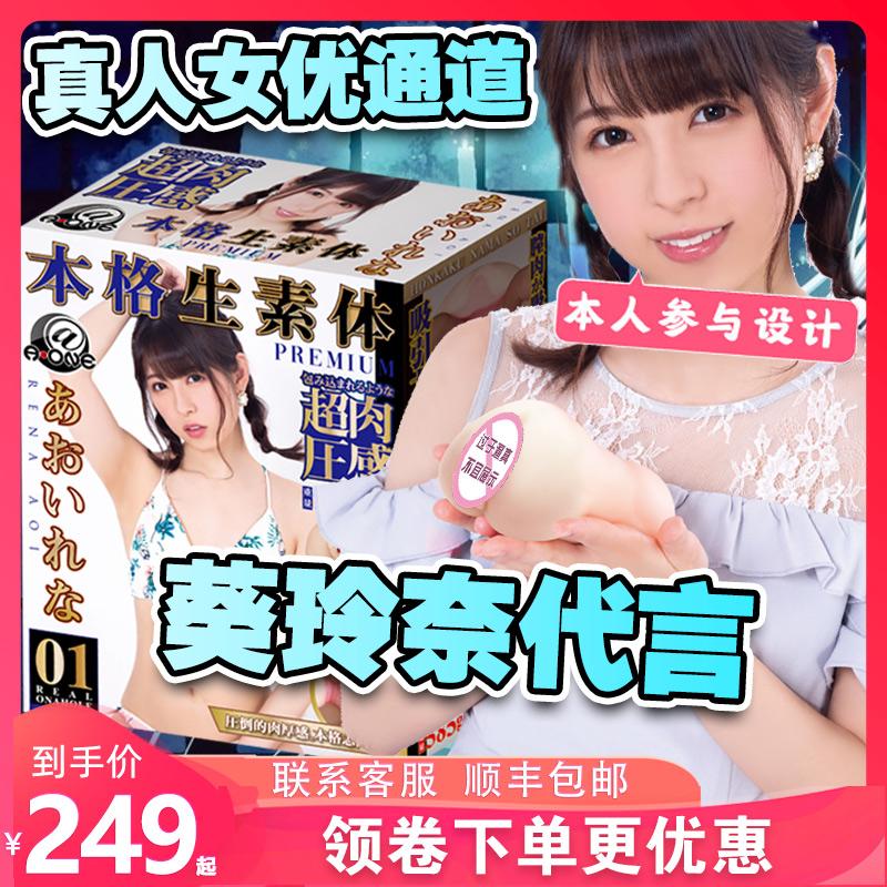 飛機杯男用熟女自慰器葵玲奈女優真陰名器性玩具倒模情趣成人用品