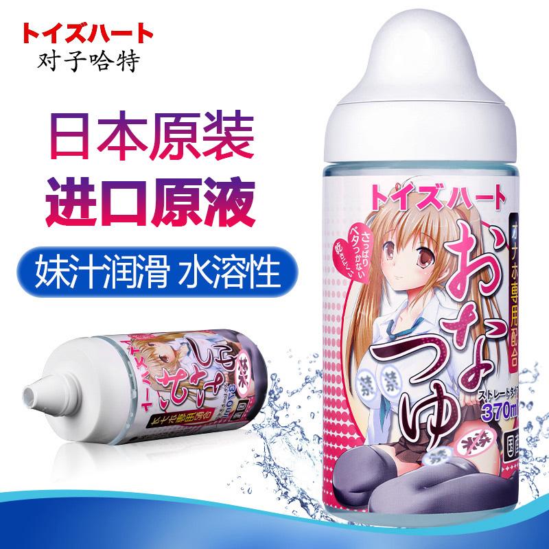 對子哈特人體潤滑油液劑房事女性快感增強液男用妹汁情趣夫妻用品